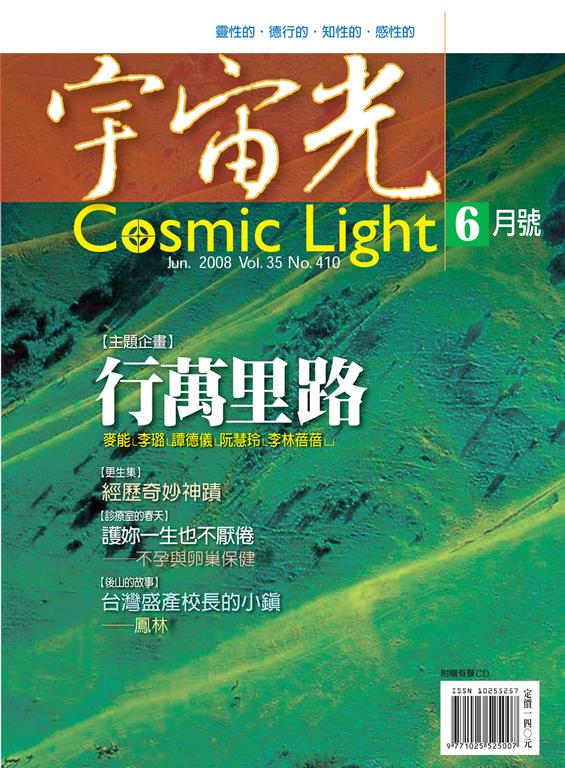 宇宙光雜誌2008年6月號