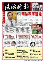 【法治時報 】第186期