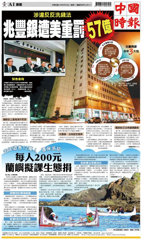 中國時報 2016年8月20日