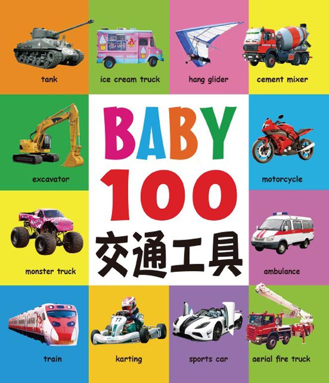 BABY 100交通工具