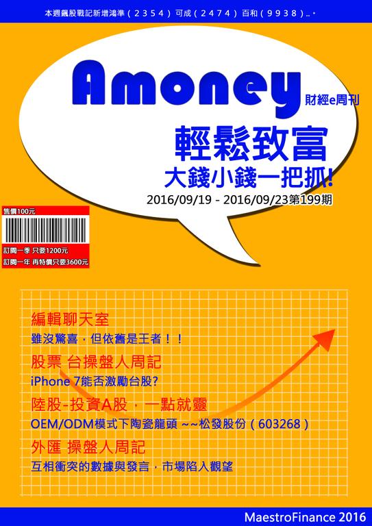 2016/09/19 Amoney財經e周刊 第199期
