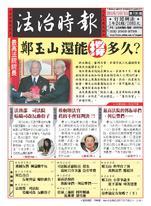 【法治時報 】第190期