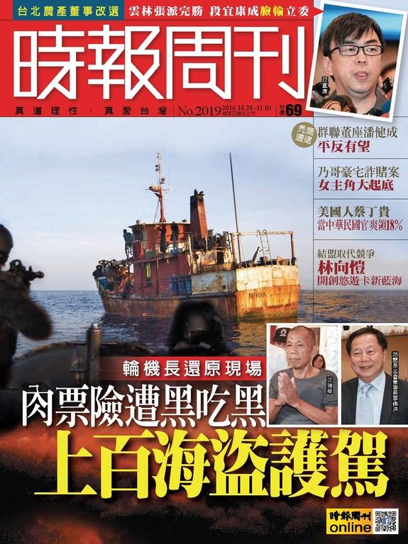 時報周刊 2016/10/28 第2019期