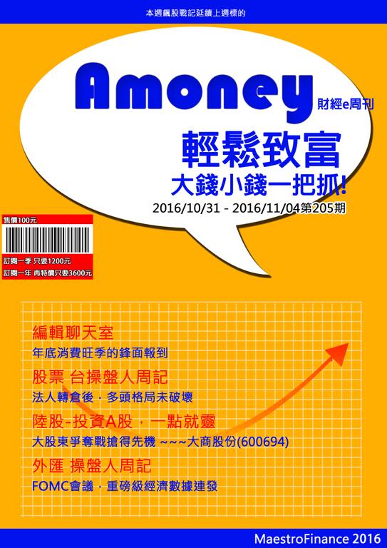 2016/10/31 Amoney財經e周刊 第205期