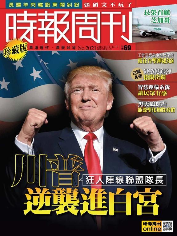 時報周刊 (時事版) 2016/11/11 第2021期
