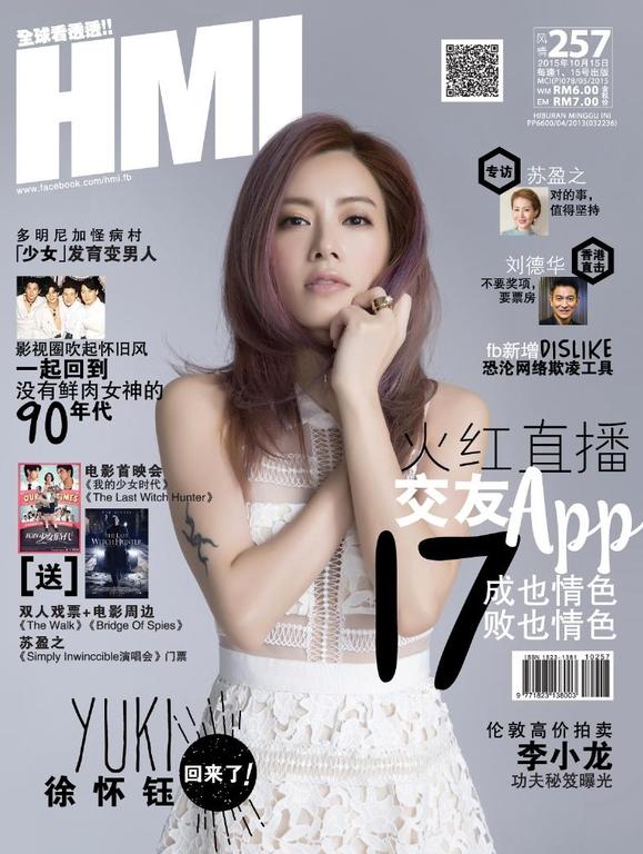 HMI Chinese Vol 257