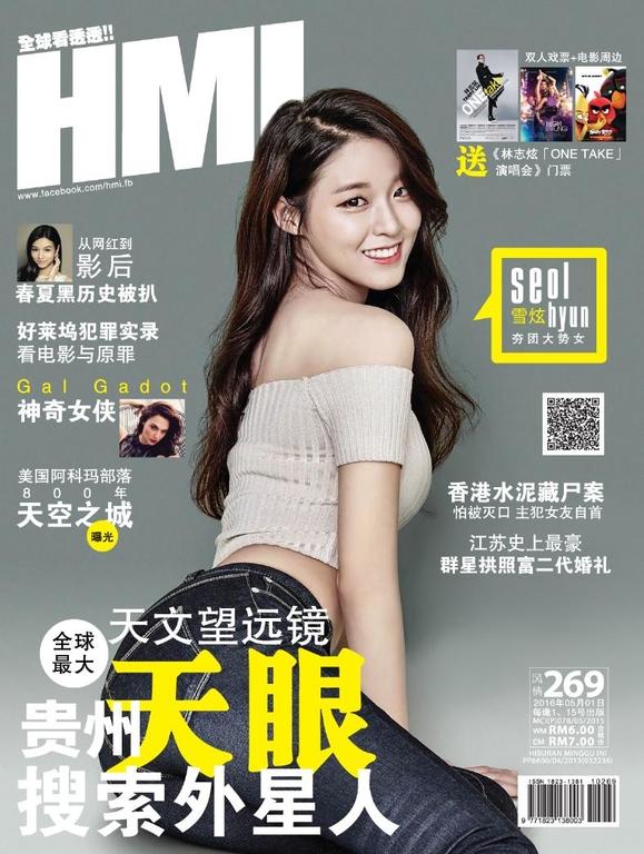 HMI Chinese Vol 269