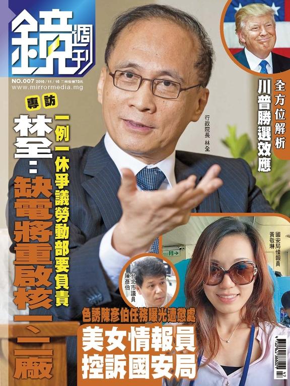 鏡週刊 2016年11月16日 第7期