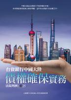 台資銀行中國大陸債權確保實務法院判例1-25