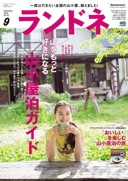 Randonn'ee 2016年9月號 No.79 【日文版】