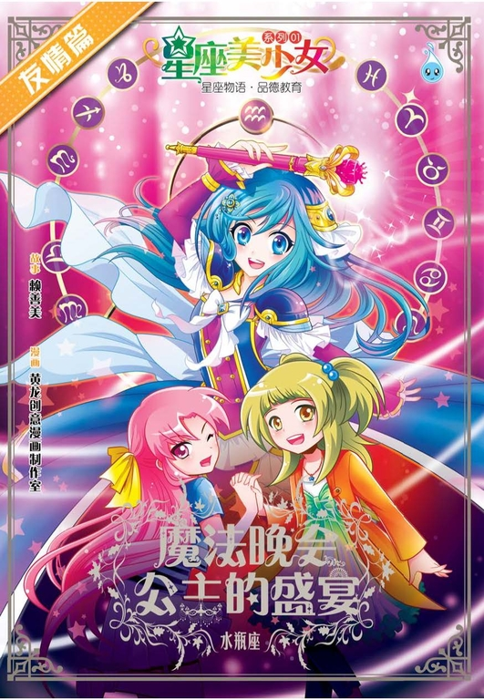 星座美少女系列01 :魔法晚会 公主的盛宴