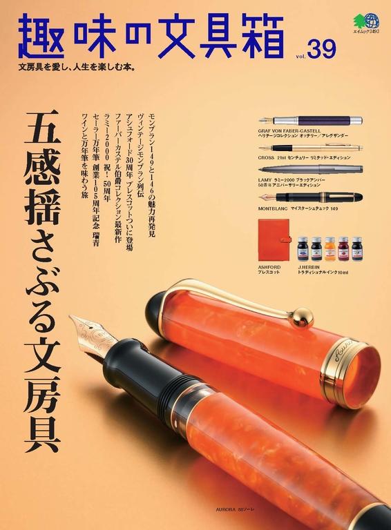 趣味的文具箱 Vol.39 【日文版】
