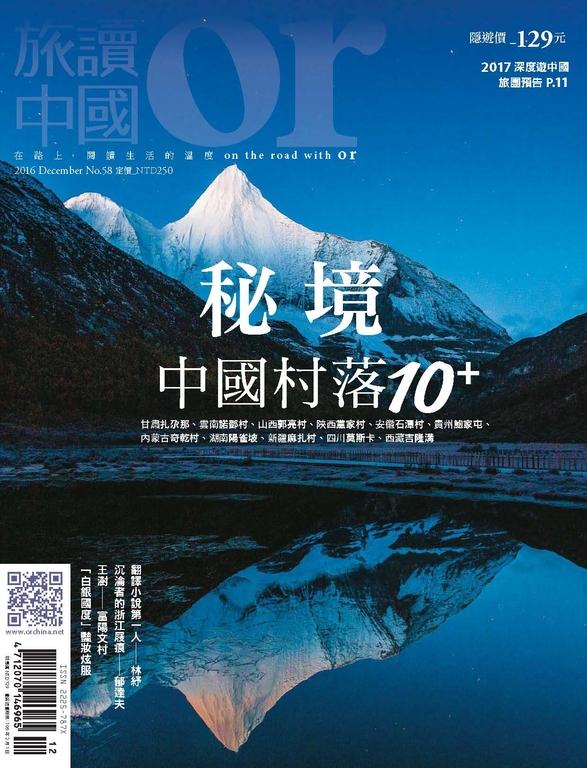 or旅讀中國 12月號/2016 第58期