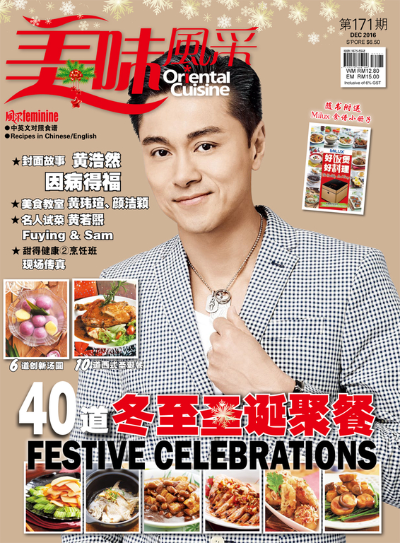Oriental Cuisine 美味风采 12月号