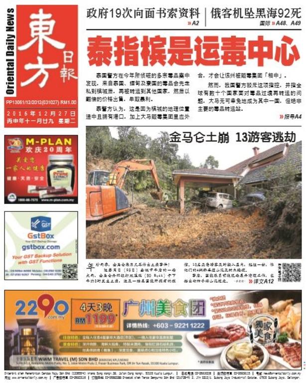 東方日報 2016年12月27日