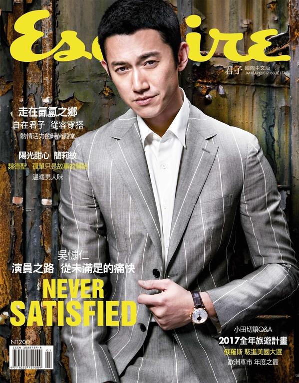 Esquire君子時代雜誌1月號/2017