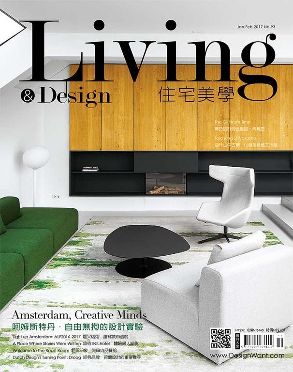 Living&Design住宅美學/ Jan.Feb. 2017 No.93