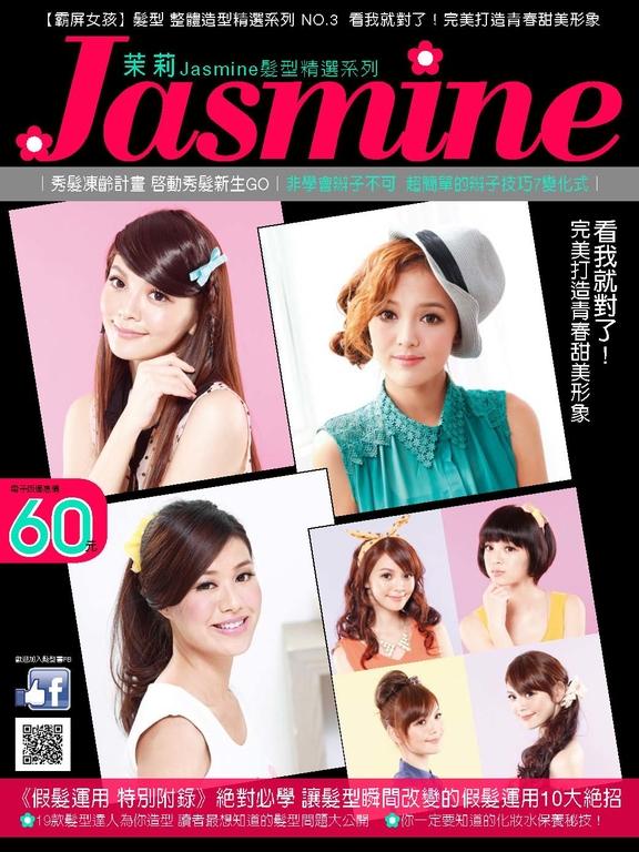 Jasmine髮型書【霸屏女孩】髮妝精選系列 3