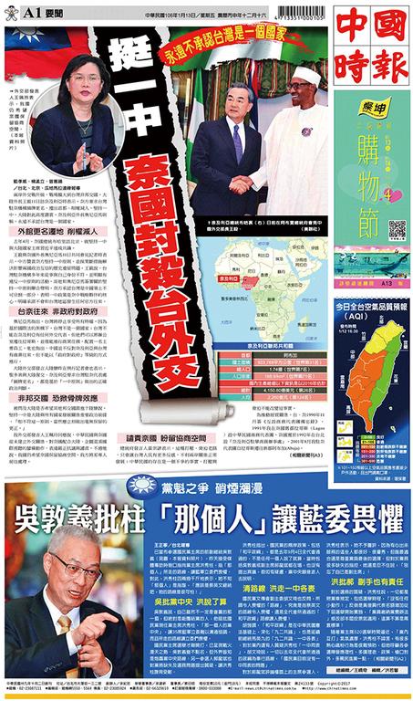 中國時報 2017年1月13日