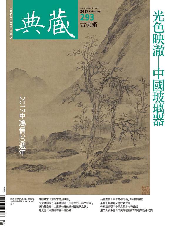 典藏古美術293期 / 2017年2月號
