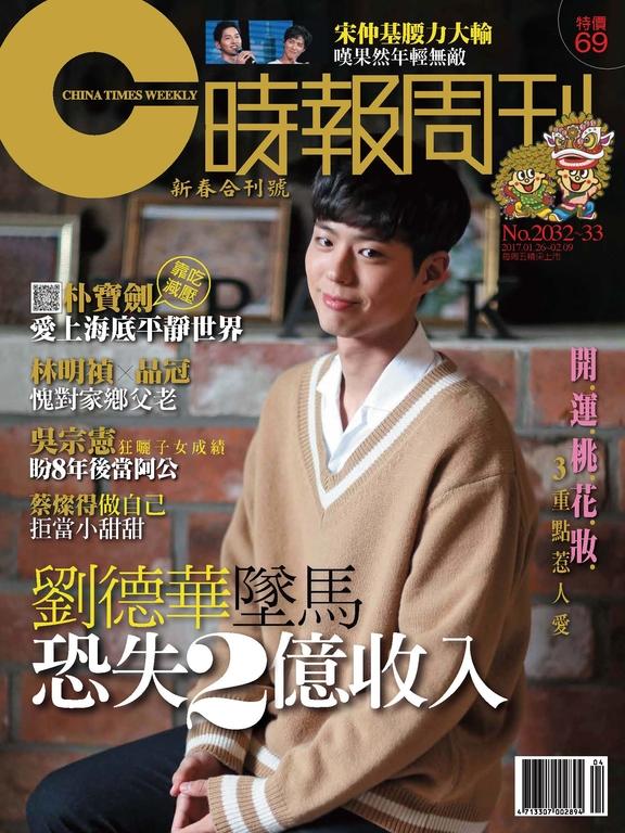 時報周刊 (娛樂版) 2017/1/26 第2032-2033期