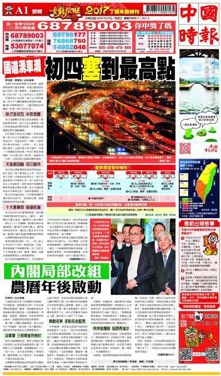 中國時報 2017年1月27日
