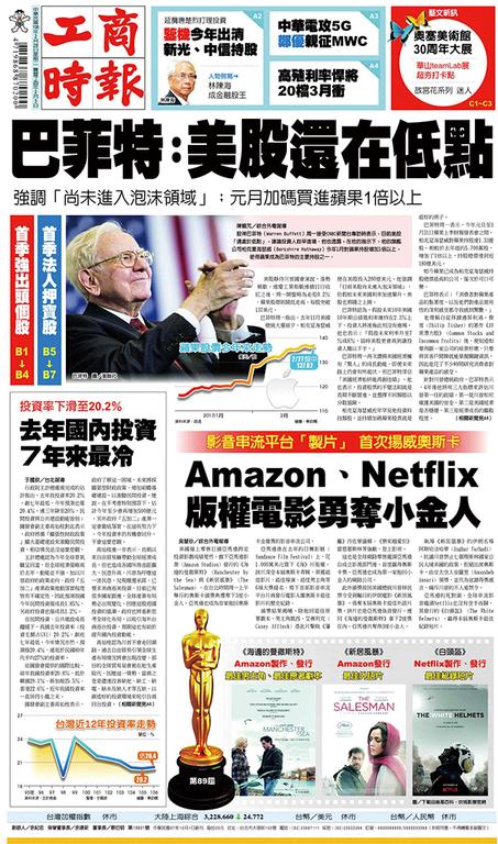 工商時報 2017年2月28日