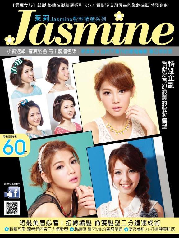 Jasmine髮型書【霸屏女孩】髮妝精選系列 5
