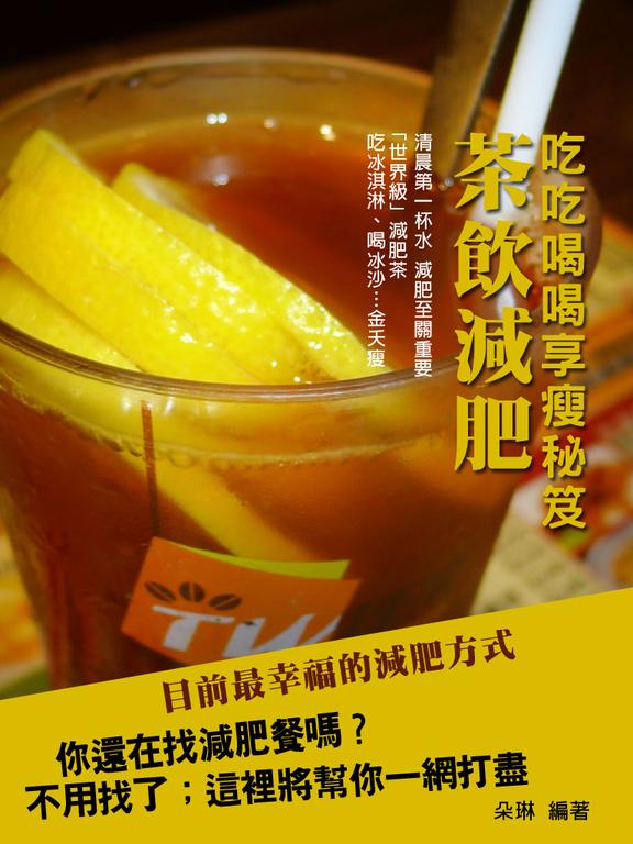 吃吃喝喝享瘦秘笈:茶飲減肥(增修版)