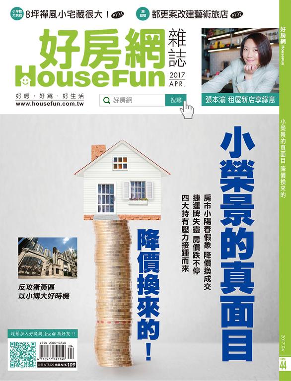 好房網HouseFun 2017/4月號 NO.44