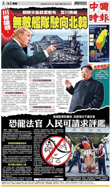 中國時報 2017年4月13日