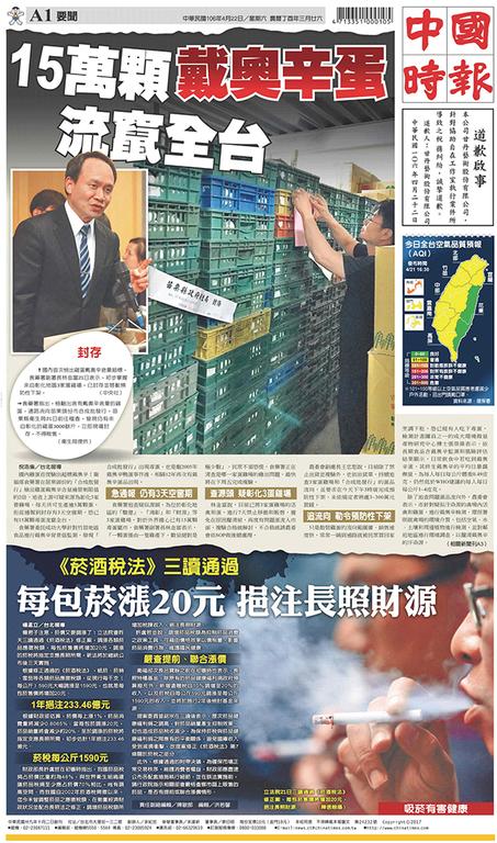 中國時報 2017年4月22日