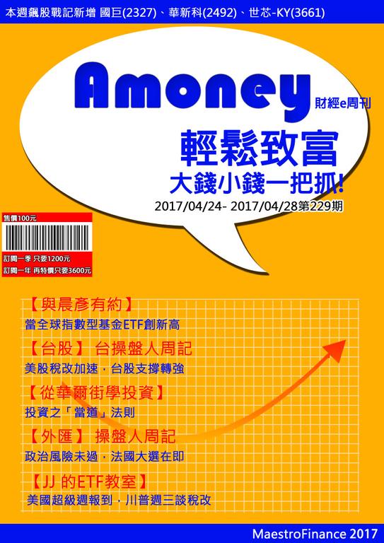 2017/04/24 Amoney財經e周刊 第229期