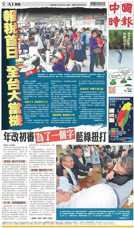 中國時報 2017年5月2日