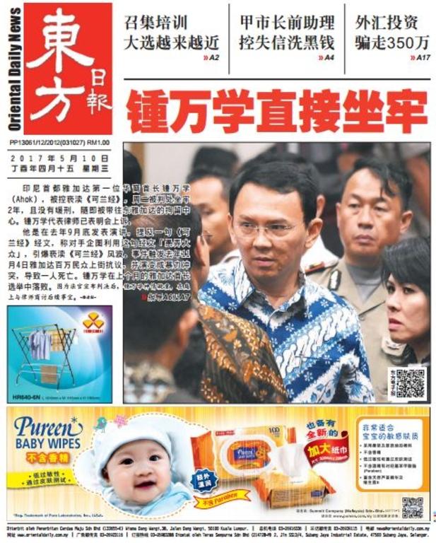 東方日報 2017年05月10日