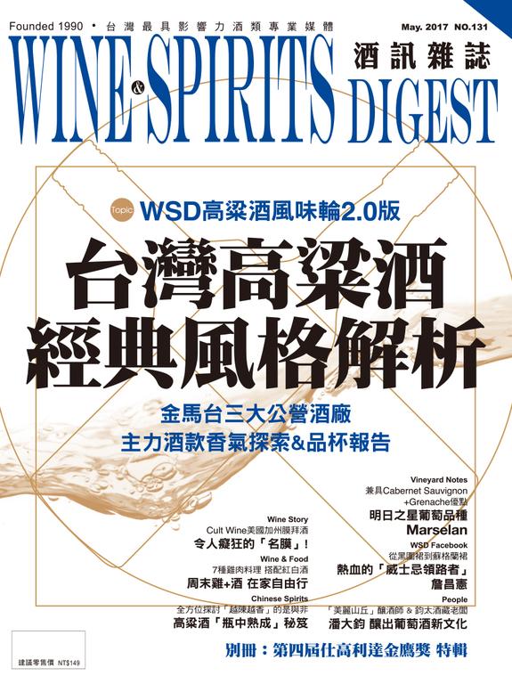 酒訊雜誌5月號/2017第131期 台灣高粱酒 經典風格解析