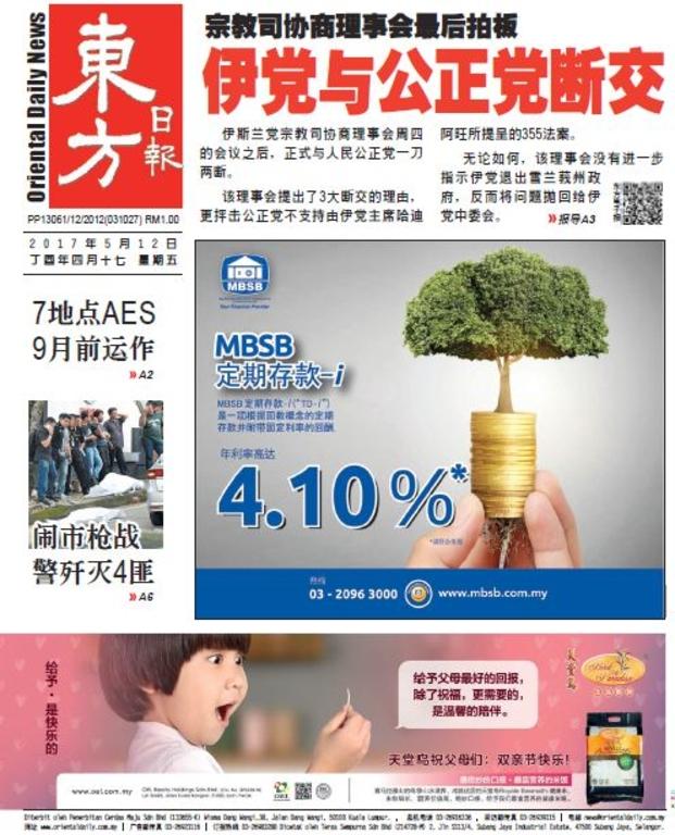 東方日報 2017年05月12日