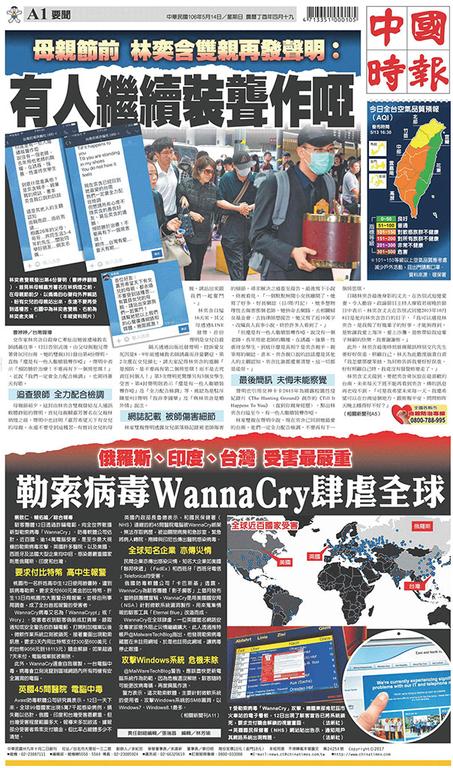 中國時報 2017年5月14日