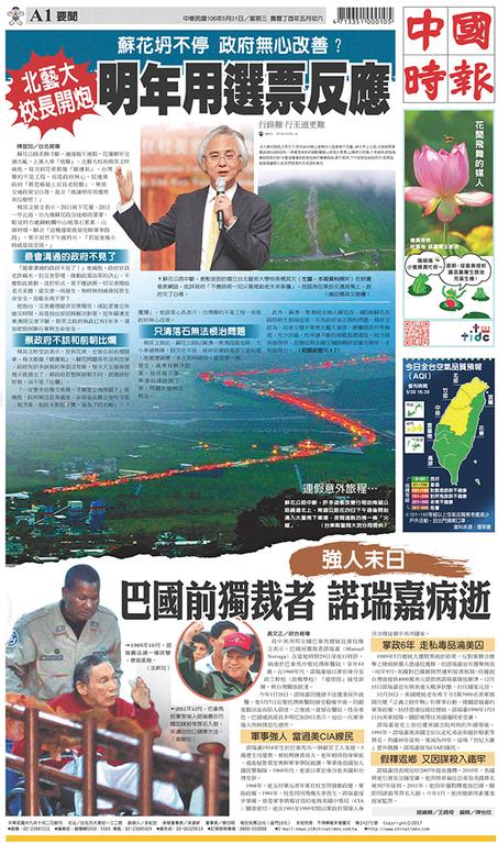 中國時報 2017年5月31日