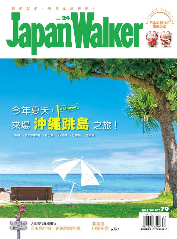 JapanWalker Vol.24