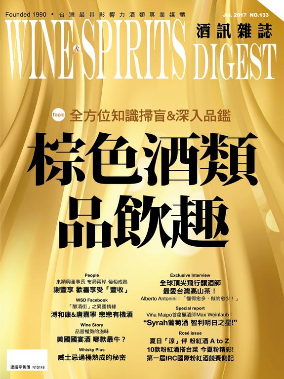 酒訊雜誌7月號/2017第133期 棕色酒類品飲趣