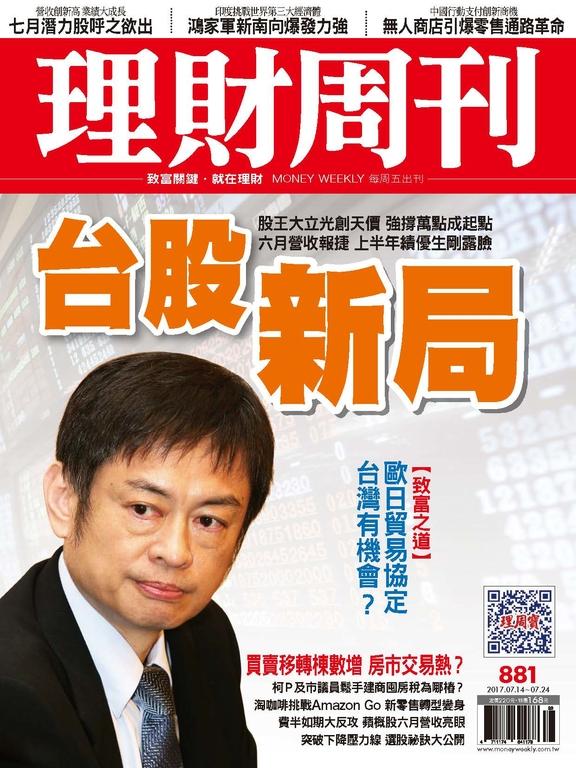 理財周刊881期:台股新局 股王大立光創天價