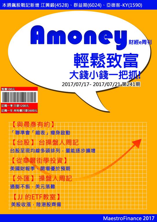 2017/07/17 Amoney財經e周刊 第241期