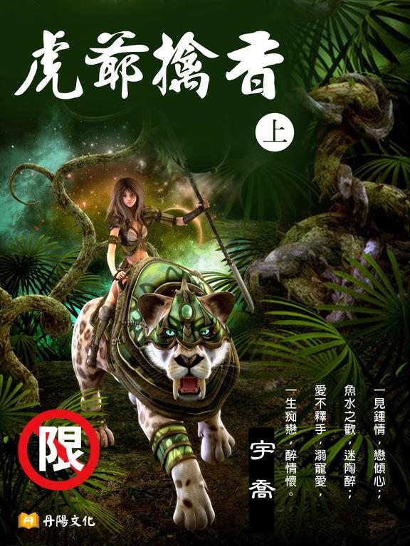 虎爺擒香「18限」 上 (共3冊)
