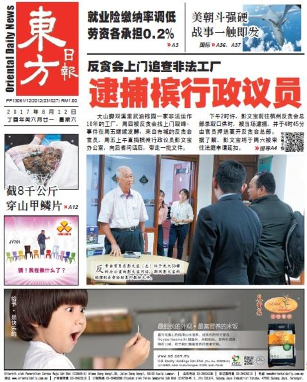 東方日報 2017年08月12日