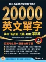20000英文單字,英檢、新多益、托福、GRE拿高分(附MP3)