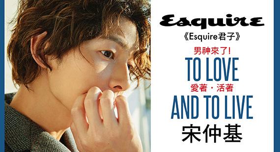 Esquire君子雜誌09月號/2018