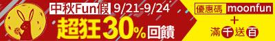 中秋Fun假啦!超狂回饋30%