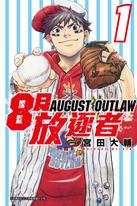 8月放逐者(01)