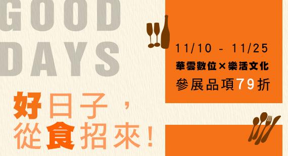 2018華雲數位 好日子,從食招來:飲食生活主題書展